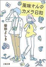 表紙: 風味さんのカメラ日和 (文春文庫) | 柴田よしき