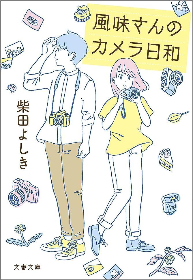 一掃するピボット小道風味さんのカメラ日和 (文春文庫)