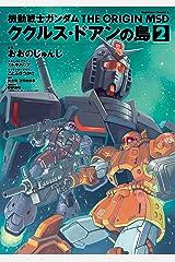機動戦士ガンダム THE ORIGIN MSD ククルス・ドアンの島(2) (角川コミックス・エース) Kindle版
