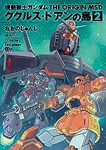 表紙: 機動戦士ガンダム THE ORIGIN MSD ククルス・ドアンの島(2) (角川コミックス・エース) | カトキ ハジメ