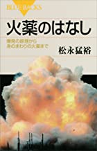 表紙: 火薬のはなし 爆発の原理から身のまわりの火薬まで (ブルーバックス) | 松永猛裕