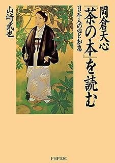 岡倉天心『茶の本』を読む 日本人の心と知恵 (PHP文庫)
