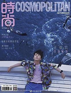 COSMOPOLITAN CHINA 中国雑誌 TFBoys 王俊凱 Karry Wang Jun kai ワン・ジュンカイ 表紙 2019年 10月号