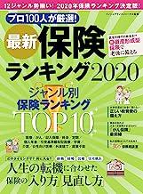 表紙: 最新保険ランキング2020 (角川SSC)   インシュアランスジャーナル