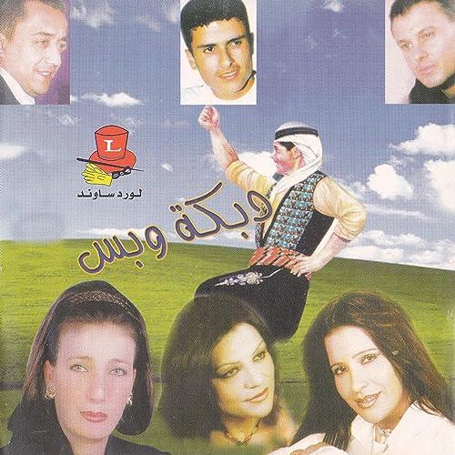 ali dayoub dabke