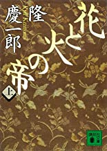 表紙: 花と火の帝(上) (講談社文庫) | 隆慶一郎