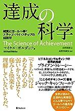 表紙: 達成の科学 | 吉田裕澄