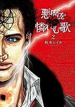 表紙: 悪魔を憐れむ歌 2巻: バンチコミックス | 梶本レイカ