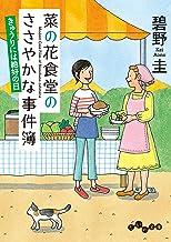 表紙: 菜の花食堂のささやかな事件簿 きゅうりには絶好の日 (だいわ文庫) | 碧野圭