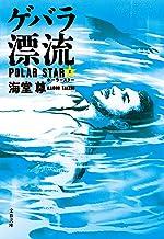 表紙: ゲバラ漂流 ポーラースター2【電子特典付き】 (文春文庫)   海堂 尊