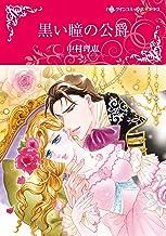 黒い瞳の公爵 (ハーレクインコミックス・キララ)