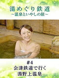 湯めぐり鉄道 ~温泉といやしの旅~ #4 会津鉄道で行く湯野上温泉