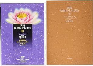 実践 輪廻転生瞑想法〈3〉あなたも仏陀になれる水晶龍神瞑想法