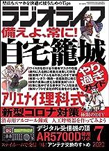 表紙: ラジオライフ2020年 7月号 [雑誌] | ラジオライフ編集部