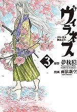 ヴィラネス ―真伝・寛永御前試合―(3) (ヤングマガジンコミックス)