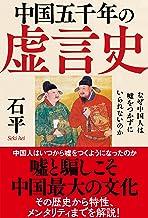 表紙: 中国五千年の虚言史 なぜ中国人は嘘をつかずにいられないのか | 石平