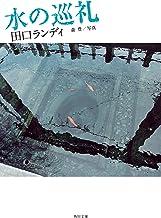 表紙: 水の巡礼 (角川文庫) | 森 豊