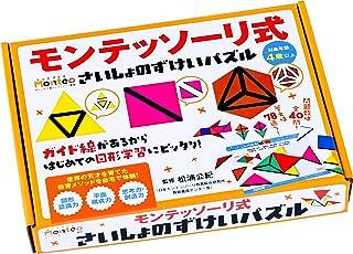 幻冬舎 モンテプラス モンテッソーリ式 さいしょのずけいパズル