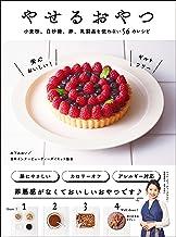 表紙: やせるおやつ - 小麦粉、白砂糖、卵、乳製品を使わない56のレシピ - | 木下 あおい