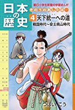 表紙: 日本の歴史4 天下統一への道 戦国時代~安土桃山時代 朝日学生新聞社 日本の歴史 | つぼい こう