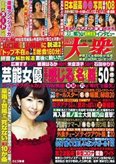 週刊大衆 2020年8月3・10日号[雑誌]