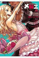 メバエ(2) (ヤングキングコミックス) Kindle版