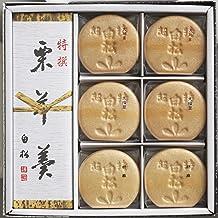 白松がモナカ・ヨーカン詰合せ(小型モナカ12個・中型栗ヨーカン1本)