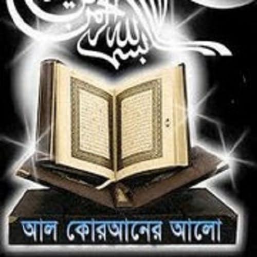 Quraner Alo