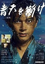 表紙: 青天を衝け 前編 NHK大河ドラマ・ガイド | NHK出版