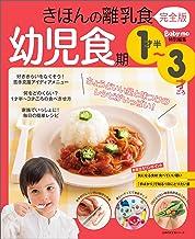 表紙: きほんの離乳食 完全版 幼児食期 1才半~3才ごろ 主婦の友生活シリーズ   牧野 直子