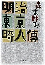 表紙: 明治東京畸人傳 (中公文庫)   森まゆみ
