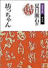 表紙: 坊っちゃん (岩波文庫)   夏目 漱石