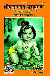 bhagwat geeta geeta press gorakhpur