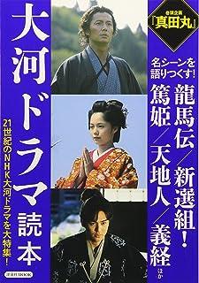 大河ドラマ読本 21世紀のNHK大河ドラマを大特集! (洋泉社MOOK)
