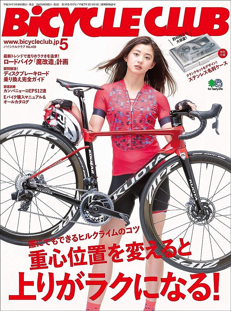 局倒錯外出BiCYCLE CLUB (バイシクルクラブ)2019年5月号 No.409[雑誌]