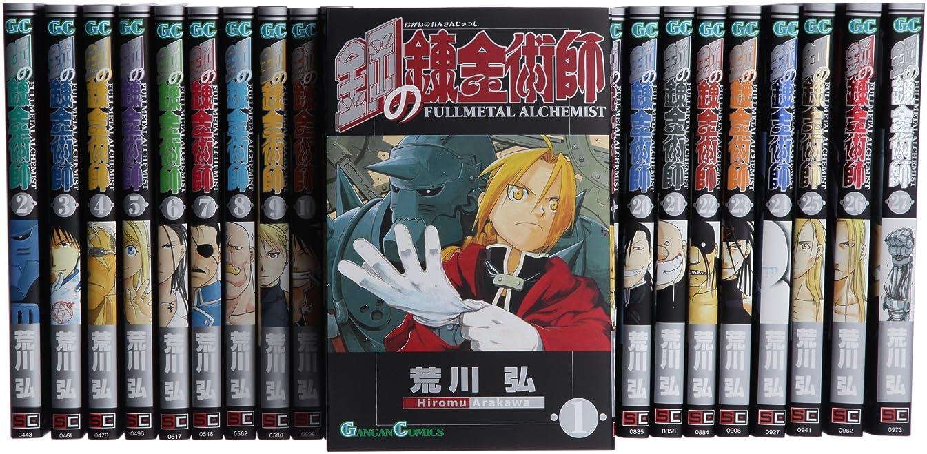 失う疼痛無知鋼の錬金術師全27巻 完結セット (ガンガンコミックス)