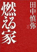 表紙: 燃える家   田中慎弥