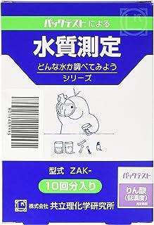 共立理化学研究所 パックテスト ZAK-PO4(D) りん酸(低濃度)/りん酸態りん(低濃度) 10本入