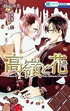 表紙: 高嶺と花 8 (花とゆめコミックス) | 師走ゆき
