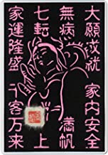 """Cutout picture Japanese art collage KIRIE """"Kanji characters that bring good fortune & White Snake Kannon"""" Made of Washi(Japanese paper) Light crimson, 4"""" x 6"""""""