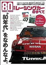 表紙: 三栄ムック 80年代レーシングカーのすべて | 三栄書房