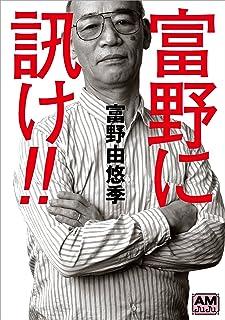 富野に訊け!! (アニメージュ文庫)