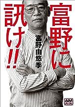 表紙: 富野に訊け!! (アニメージュ文庫) | 富野由悠季