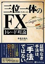 表紙: 三位一体のFXトレード理論 | 坂井秀人