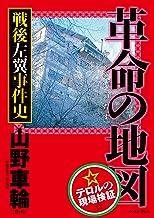 表紙: 革命の地図 戦後左翼事件史   山野車輪