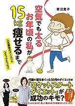 表紙: 空気でも太るお年頃の私が 15キロ痩せるまで 人生最後のダイエット コミックエッセイ | 青沼 貴子