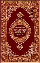 Best quran russian language Reviews