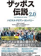 表紙: ザッポス伝説2.0 ハピネス・ドリブン・カンパニー | トニー・シェイ