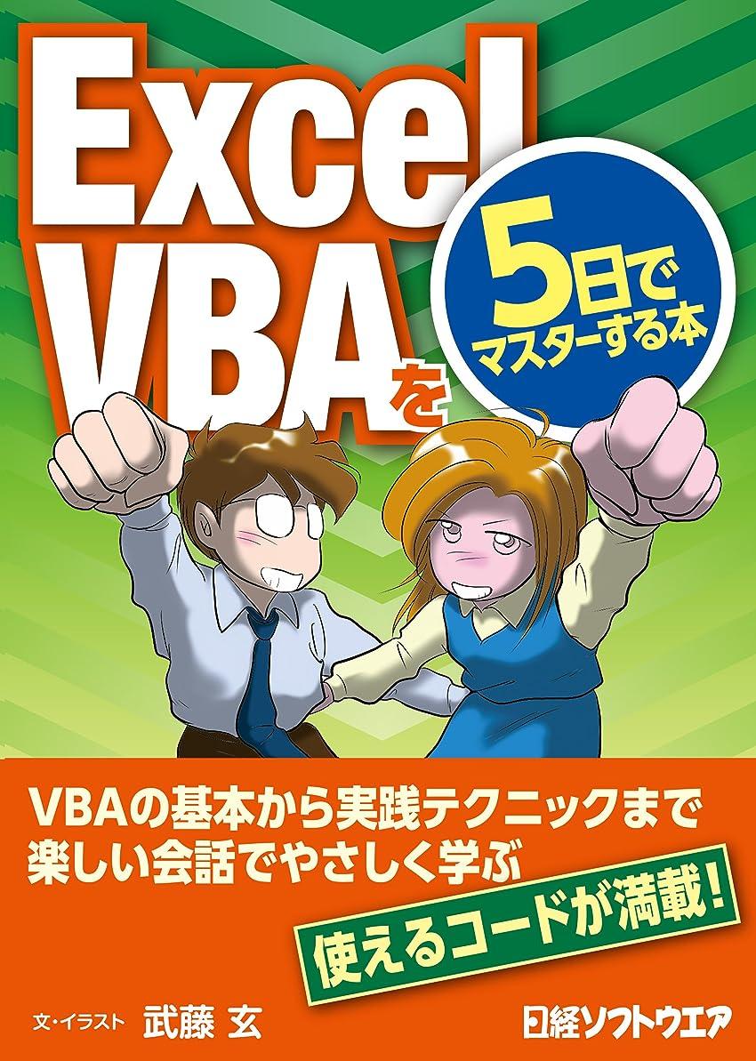 鍔力強い競うExcelVBAを5日でマスターする本(日経BP Next ICT選書)