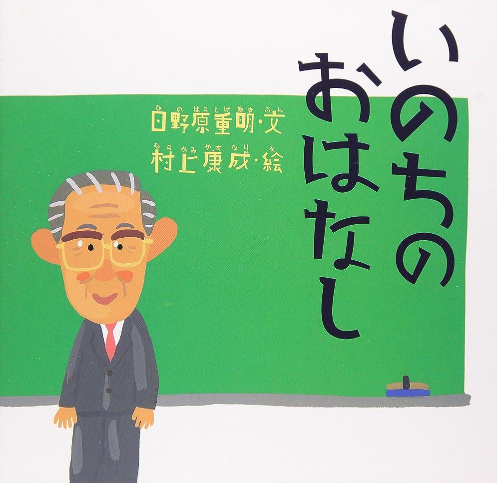 学習教室いのちのおはなし (講談社の創作絵本)